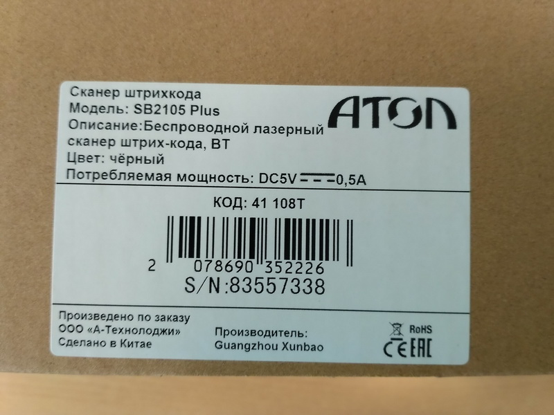 атол sb 2103 plus инструкция