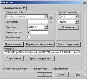 Скачать Atol Драйвер Ккм